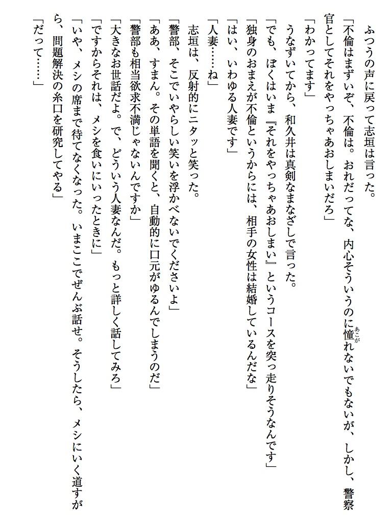 五色温泉殺人事件-電子書籍