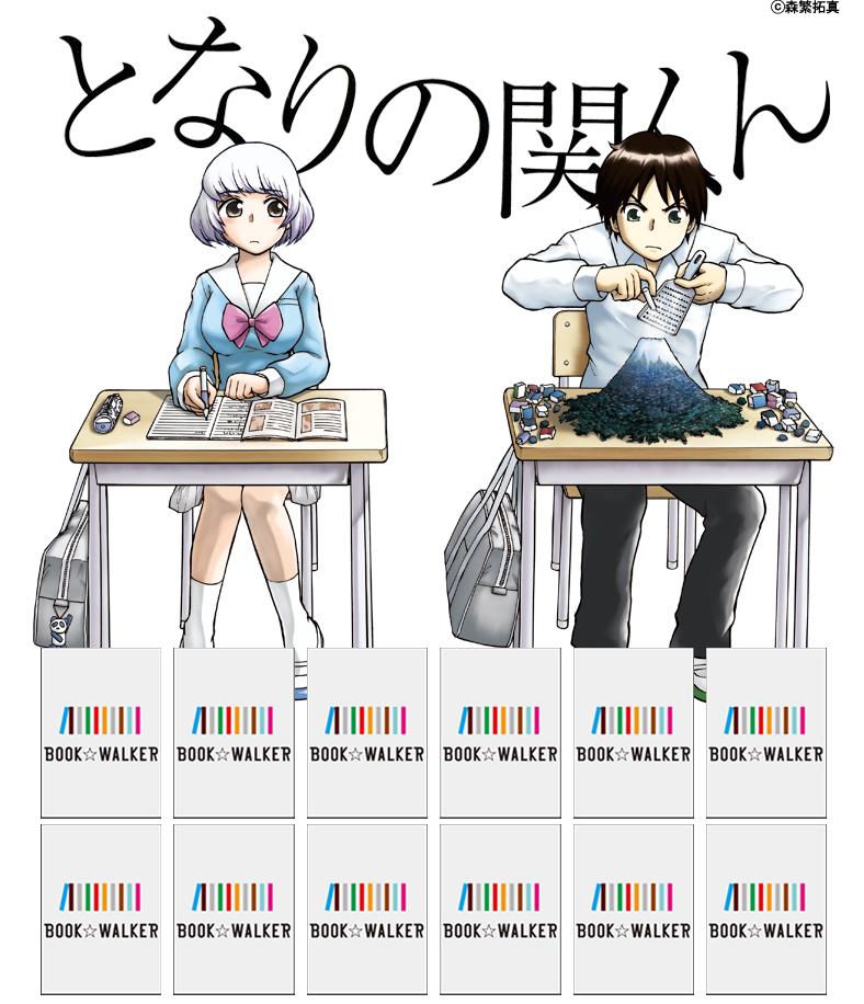 『となりの関くん 1』きせかえ本棚【購入特典】-電子書籍