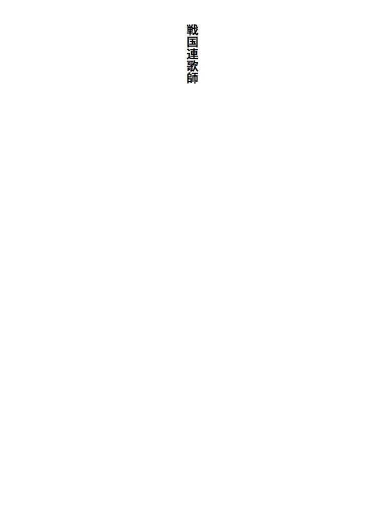 戦国連歌師-電子書籍