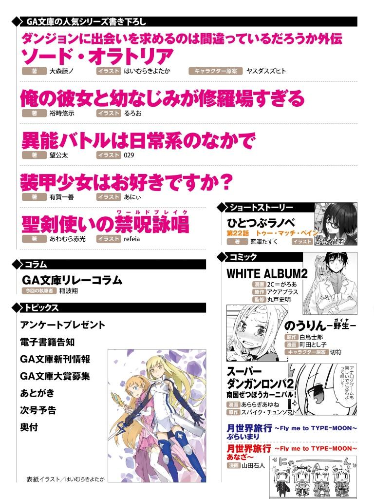 GA文庫マガジン 2014年2月号-電子書籍