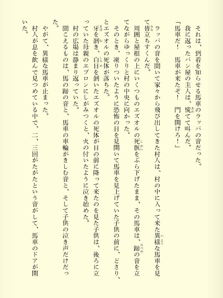 ガンズ・ハート2 硝煙の女神-電子書籍