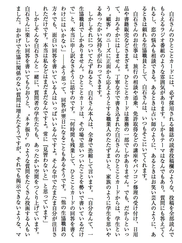 生協の白石さん-電子書籍