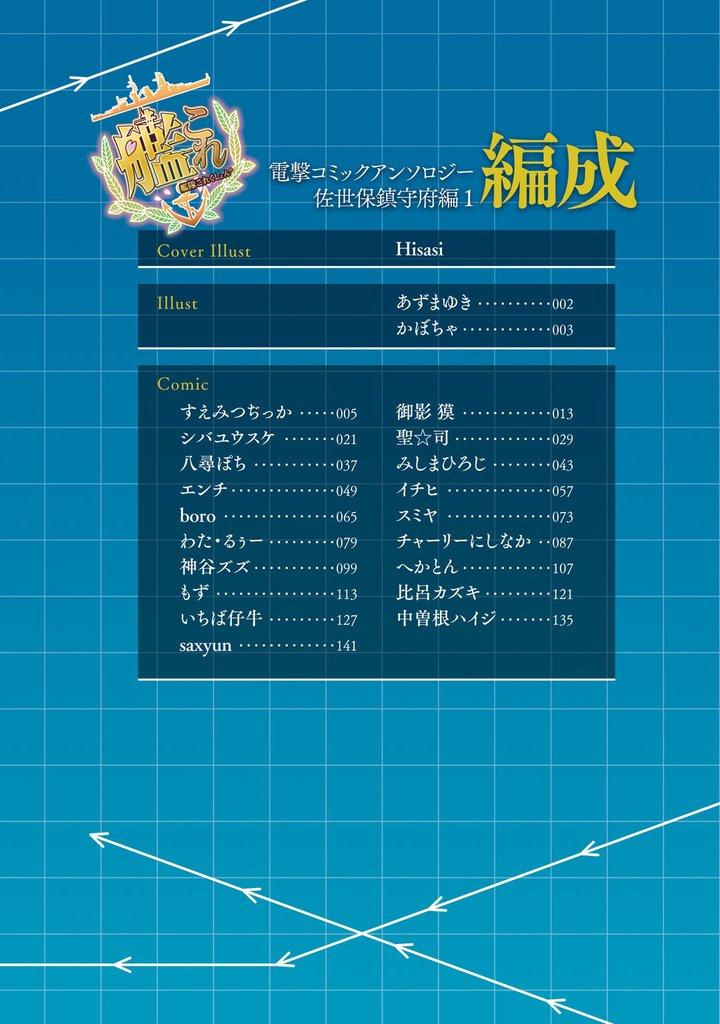 艦隊これくしょん -艦これ- 電撃コミックアンソロジー 佐世保鎮守府編1-電子書籍