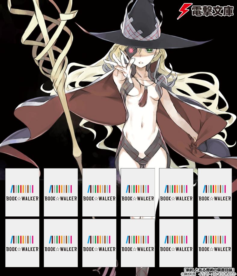 『新約 とある魔術の禁書目録(9)』きせかえ本棚【購入特典】-電子書籍