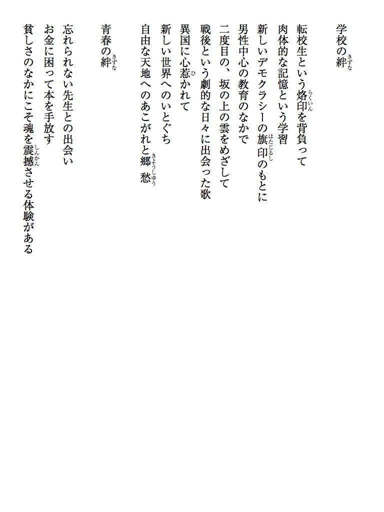 人生の目的 【五木寛之ノベリスク】-電子書籍