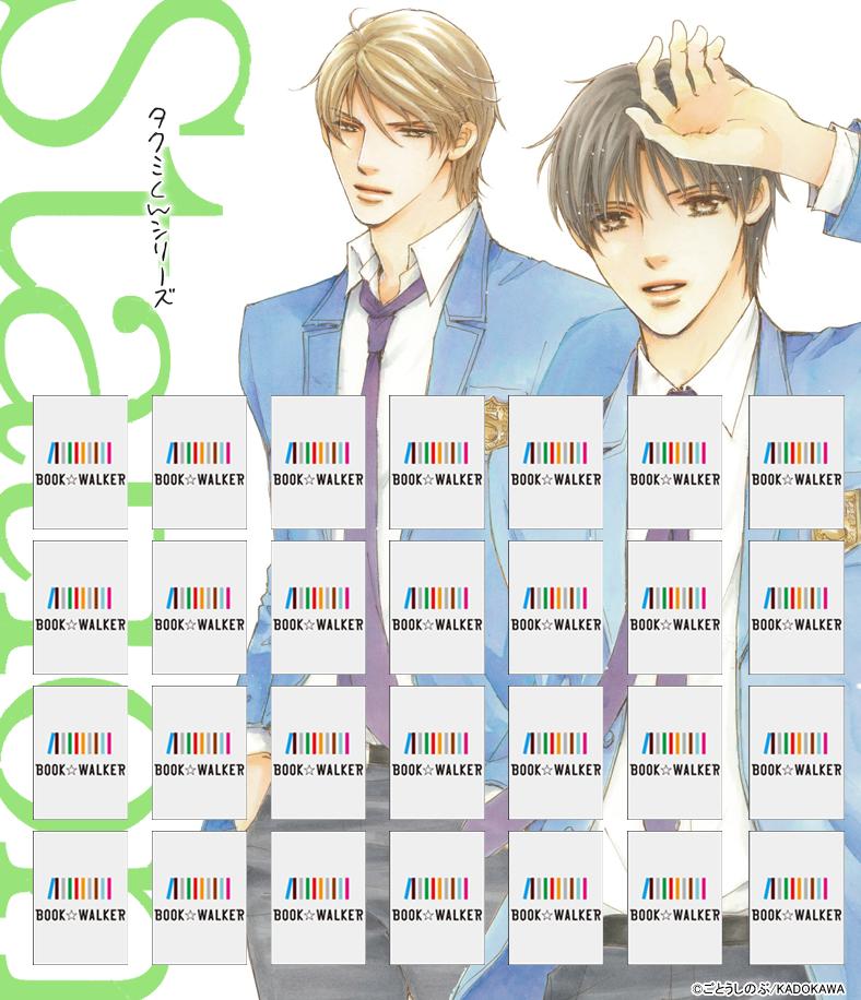 『タクミくんシリーズ Station』きせかえ本棚【購入特典】-電子書籍