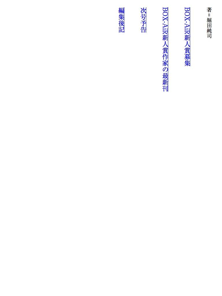 BOX-AiR30号-電子書籍