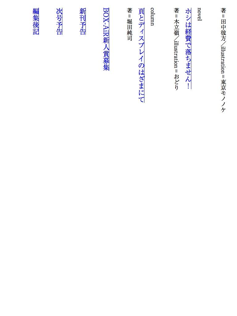 BOX-AiR34号-電子書籍
