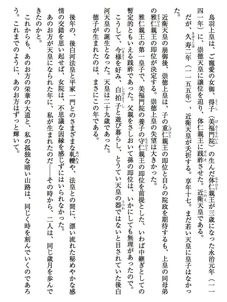 建礼門院徳子-電子書籍