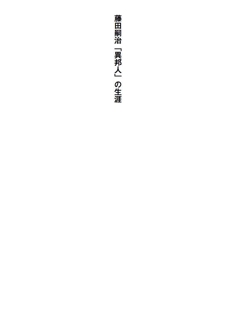 藤田嗣治「異邦人」の生涯-電子書籍