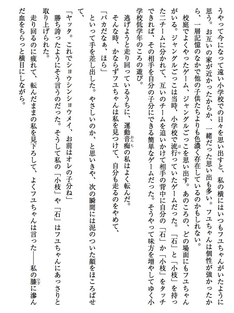 蒼いみち-電子書籍