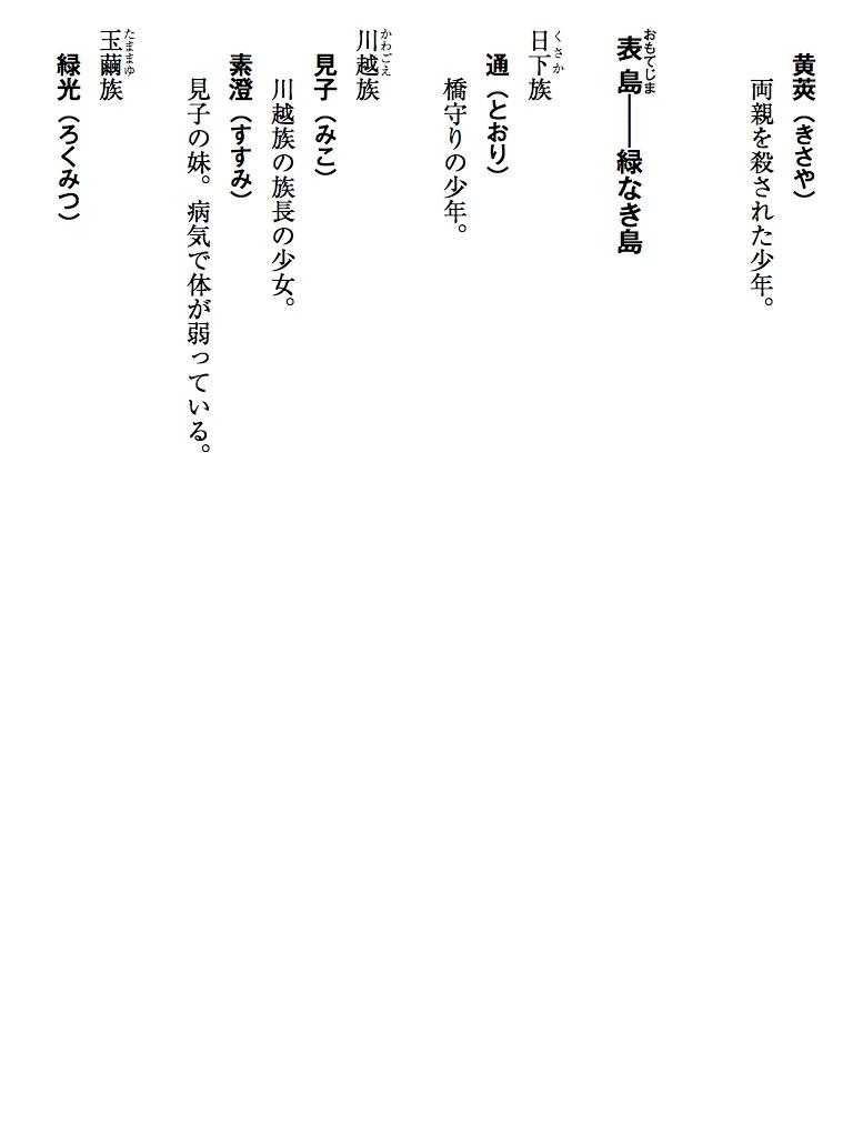 草 愛づる-電子書籍