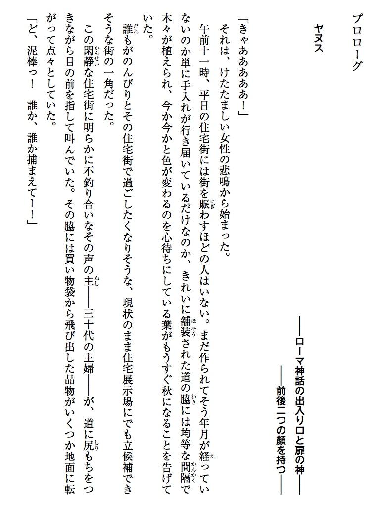 ヤヌス-電子書籍