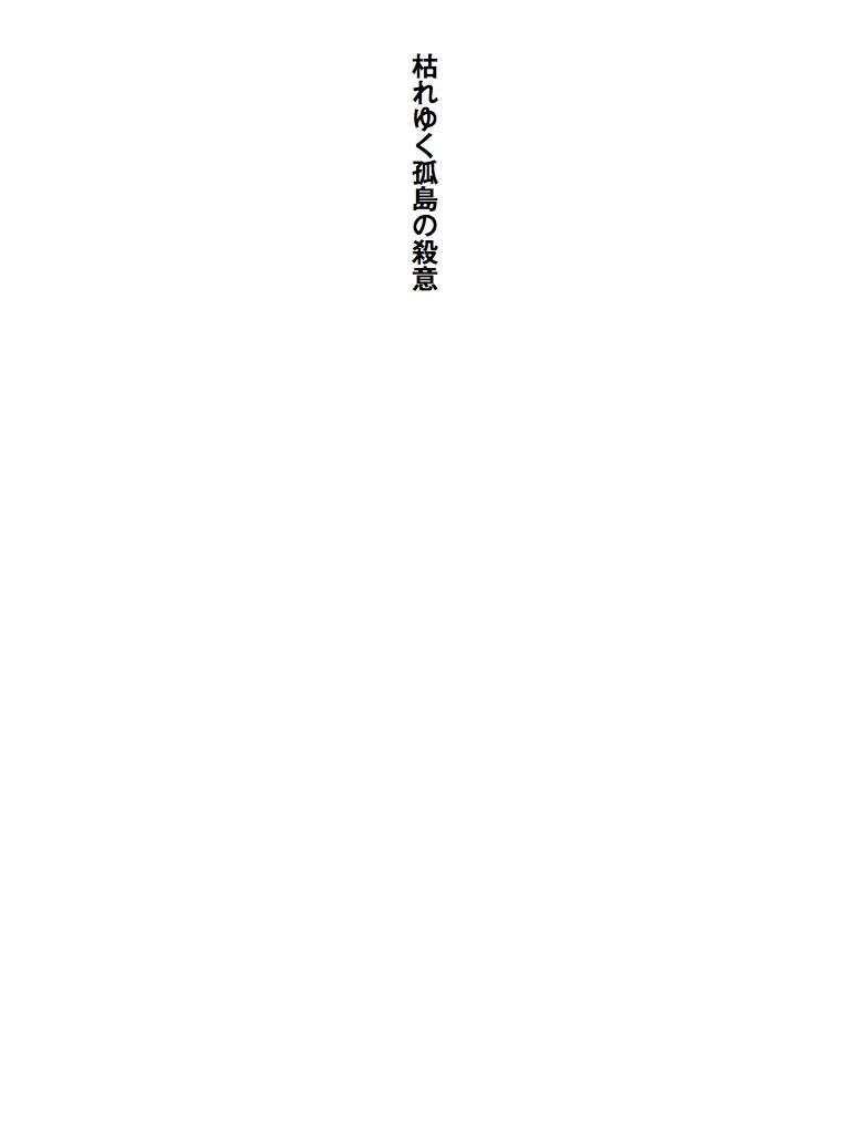 枯れゆく孤島の殺意-電子書籍