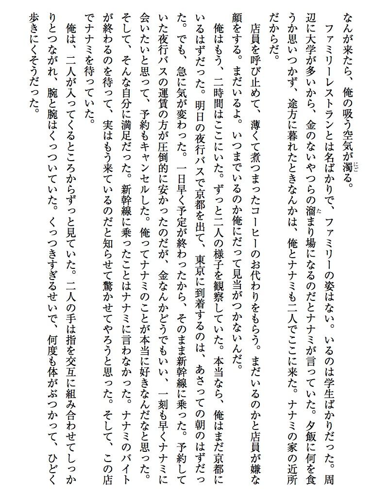 月野さんのギター-電子書籍
