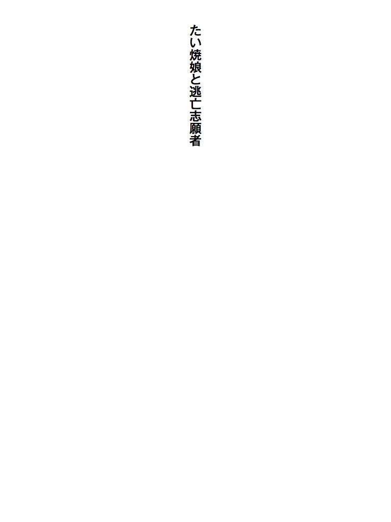 たい焼娘と逃亡志願者-電子書籍