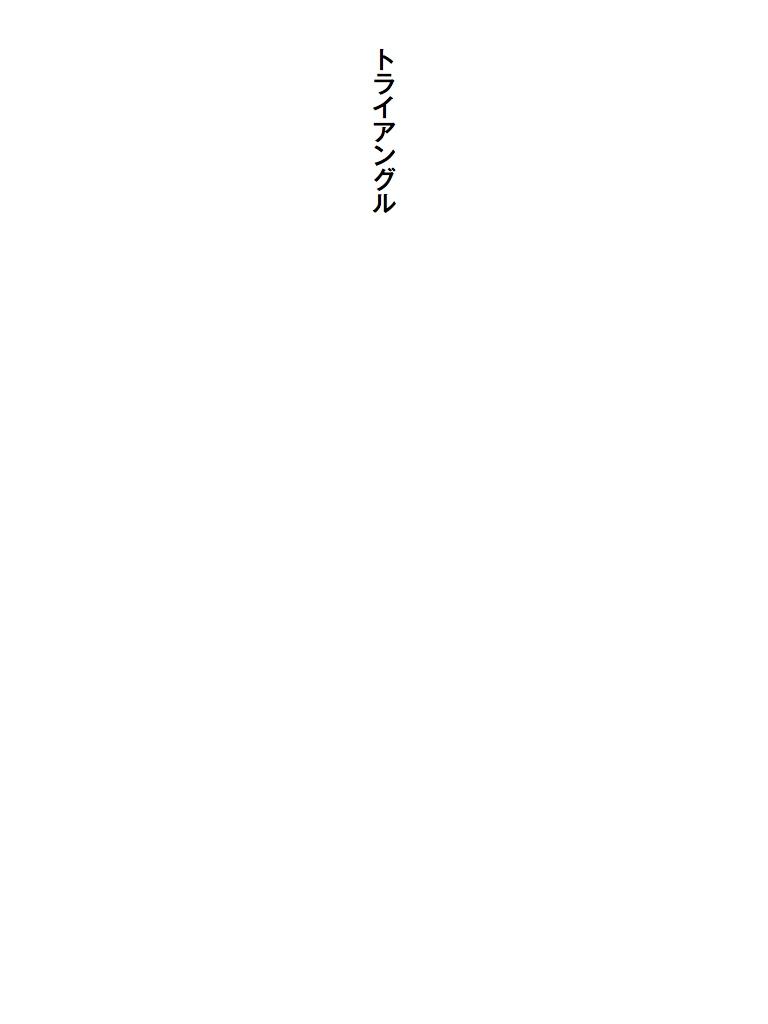 トライアングル-電子書籍