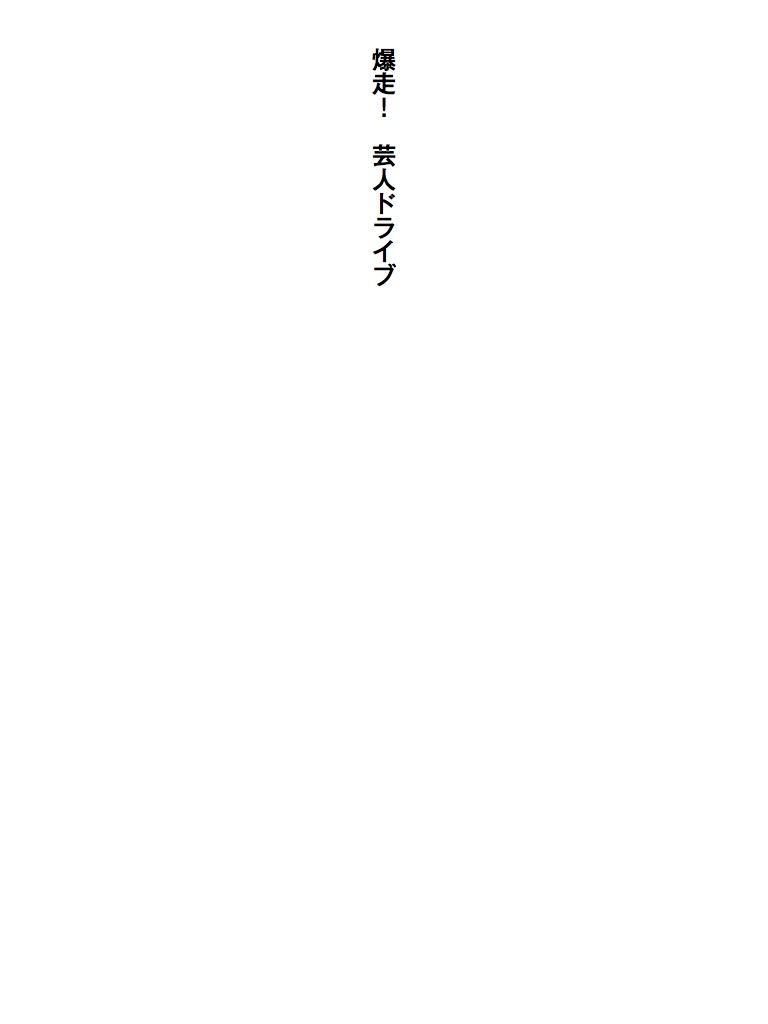 爆走! 芸人ドライブ-電子書籍