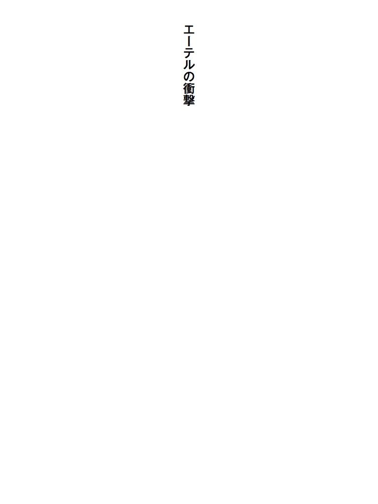 エーテルの衝撃-電子書籍