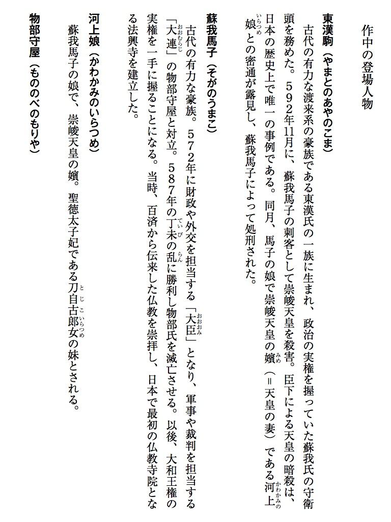駒、玉のちりとなり-電子書籍