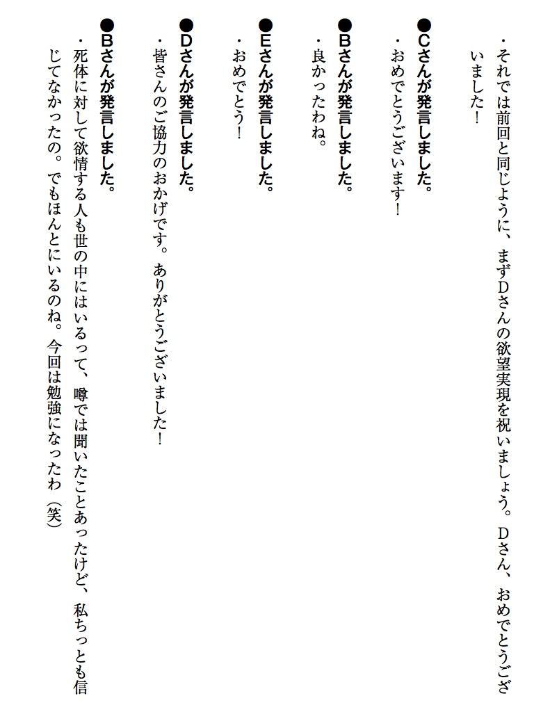 欲望チャッター-電子書籍