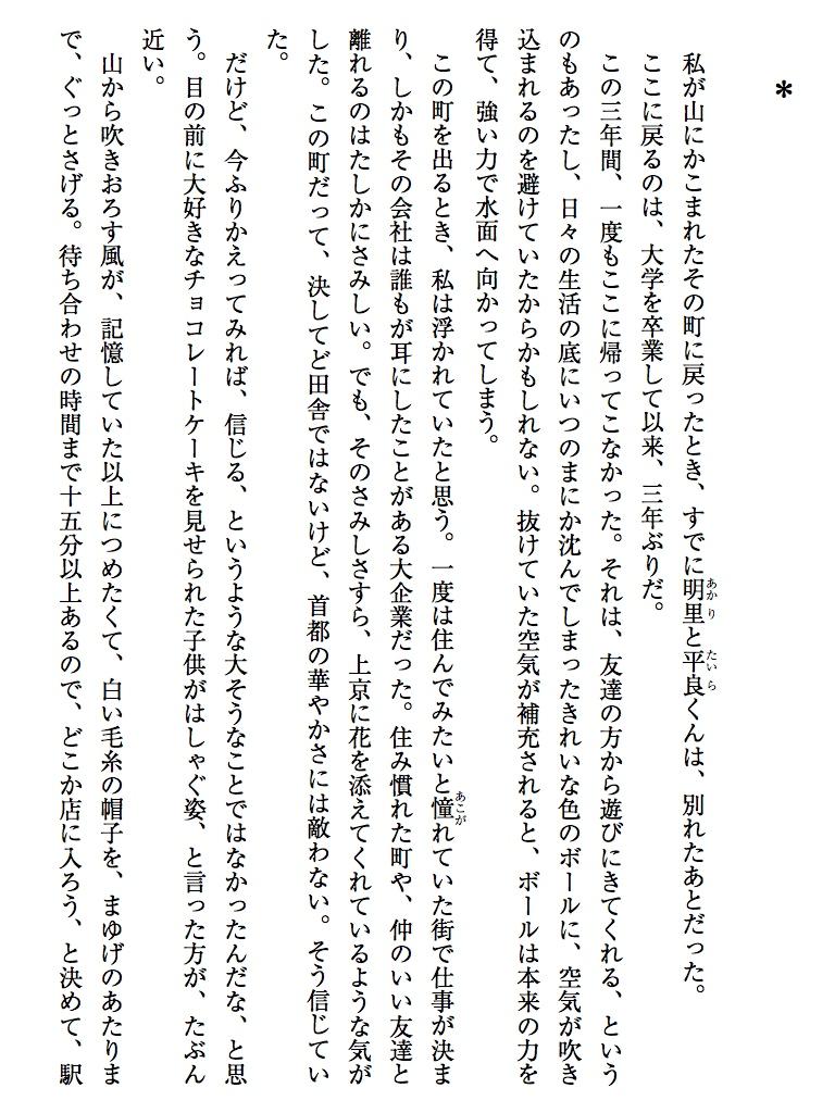 ゆきあかり-電子書籍