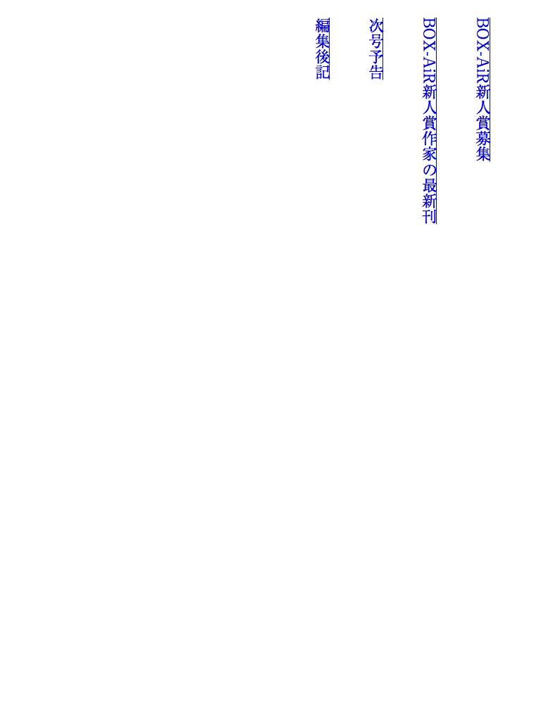 BOX-AiR32号-電子書籍