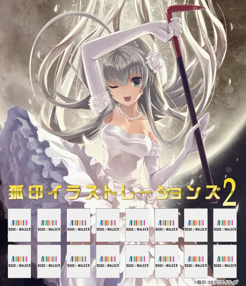 『狐印イラストレーションズ2』きせかえ本棚【購入特典】-電子書籍