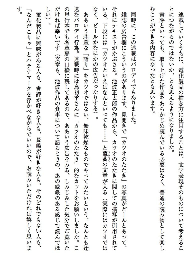 電化文学列伝-電子書籍