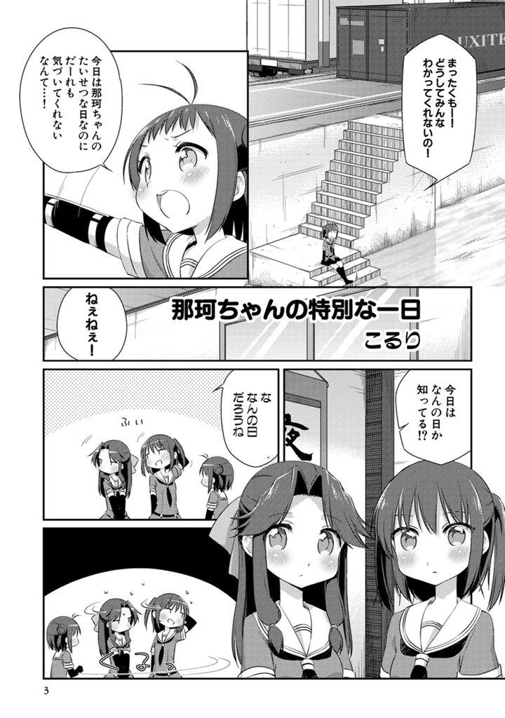 艦隊これくしょん -艦これ- アンソロジーコミック 横須賀鎮守府編(4)-電子書籍