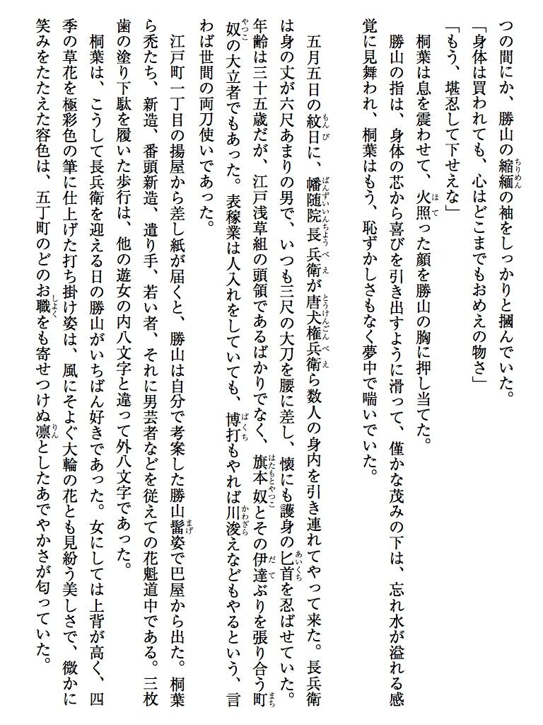勝山心中-電子書籍