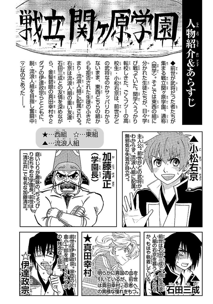 放課後関ヶ原 3-電子書籍