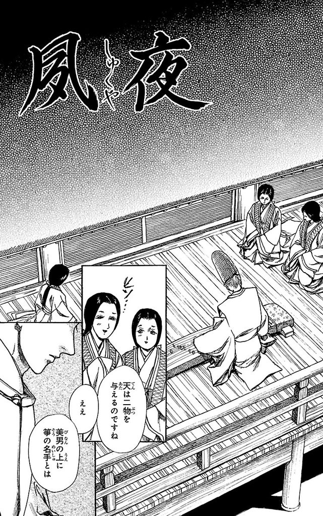 平安ラブロマン 1 此の花選び-電子書籍