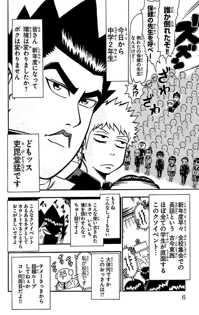 いきいきごんぼZ 1-電子書籍