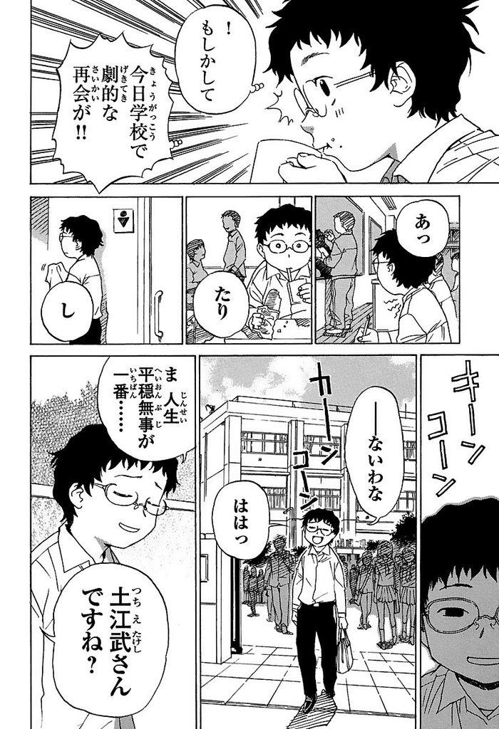 どみなのド! 1-電子書籍