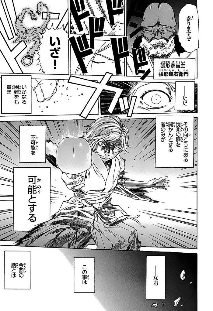 どみなのド! 2-電子書籍