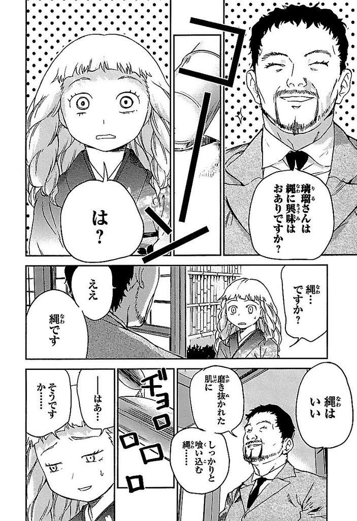 どみなのド! 3-電子書籍