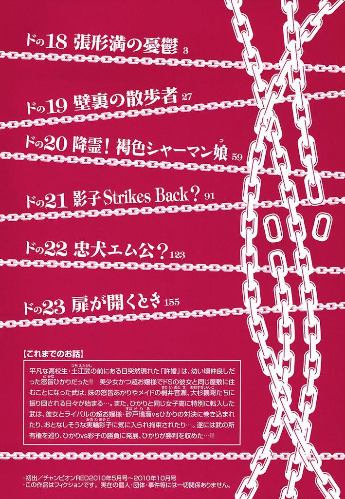 どみなのド! 4-電子書籍