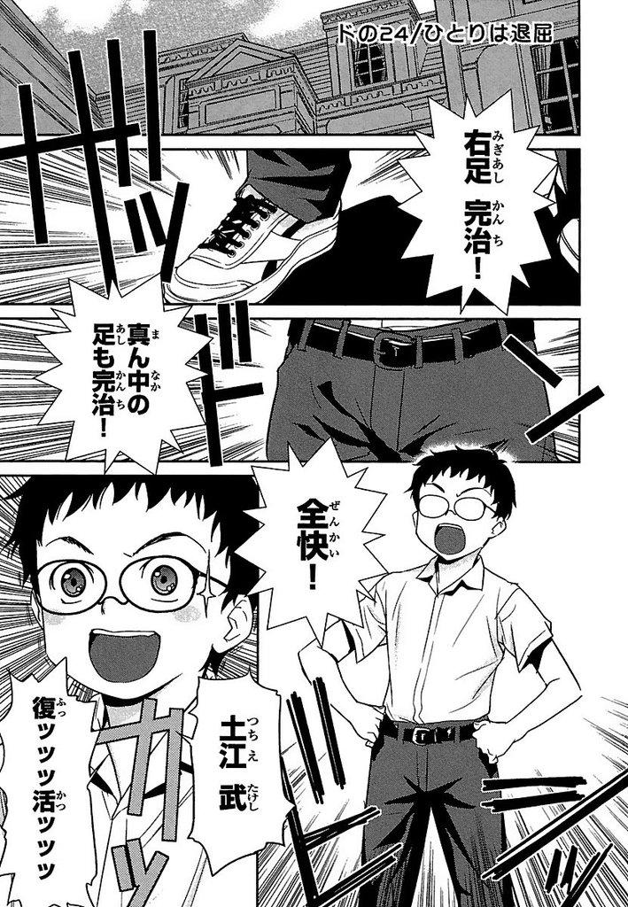 どみなのド! 5-電子書籍