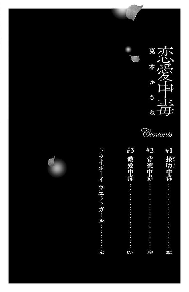恋愛中毒-電子書籍