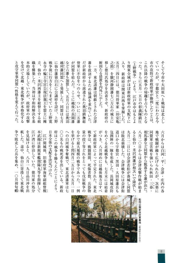 カラービジュアル版 下野の戊辰戦争-電子書籍