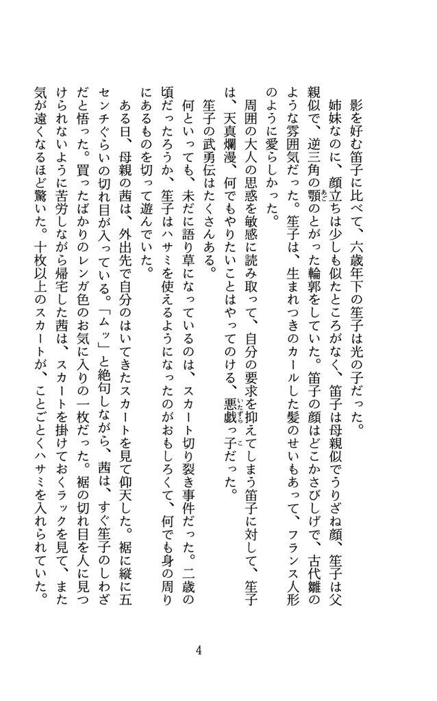 のりうつぎ-電子書籍
