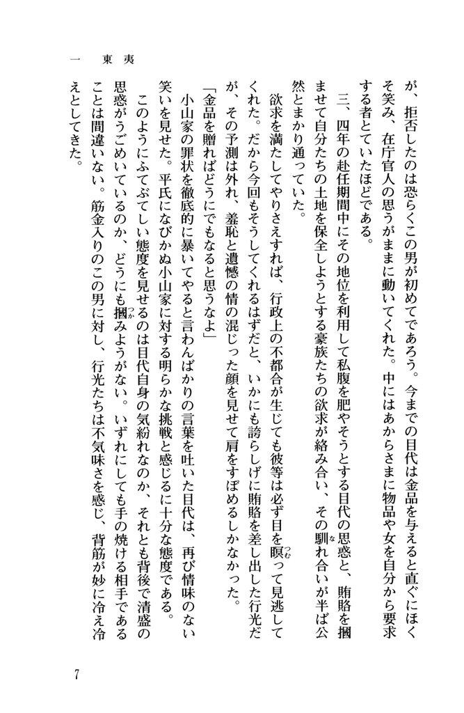 異説・鎌倉幕府 吾妻鏡物語 小山朝政の活躍-電子書籍