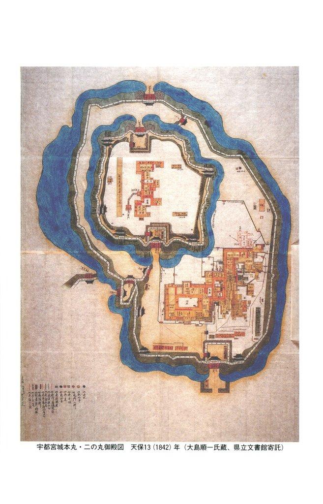 宇都宮城物語-電子書籍