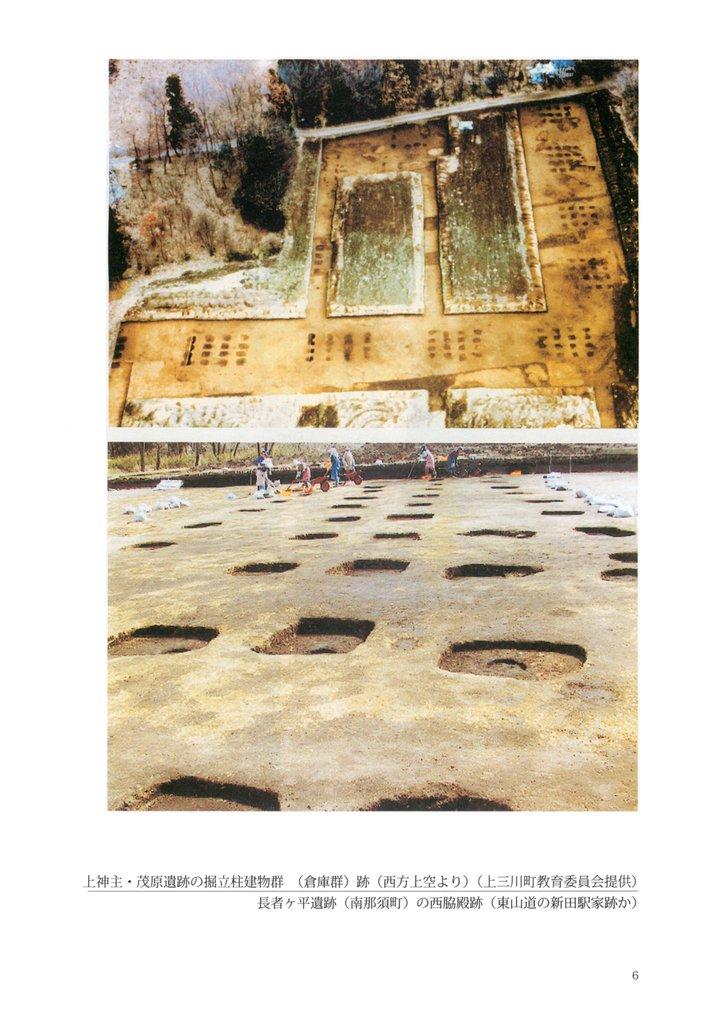 古代下野への誘い 見たい知りたい●古代の素顔-電子書籍
