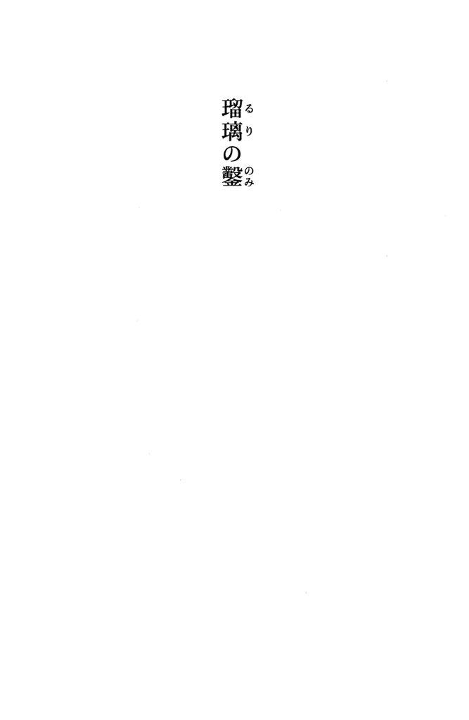 短編集2 金銀甘茶-電子書籍