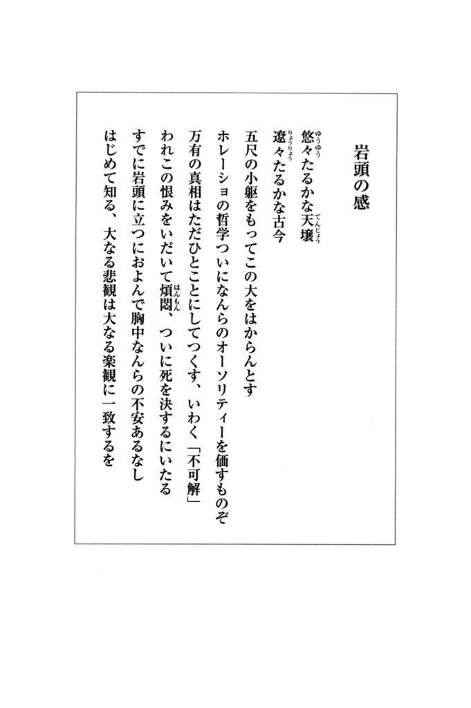 藤村操の手紙 華厳の滝に眠る16歳のメッセージ-電子書籍