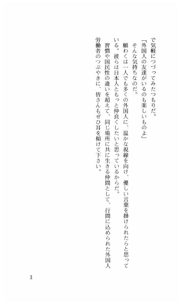 変だよニッポン人 外国人労働者のつぶやき-電子書籍