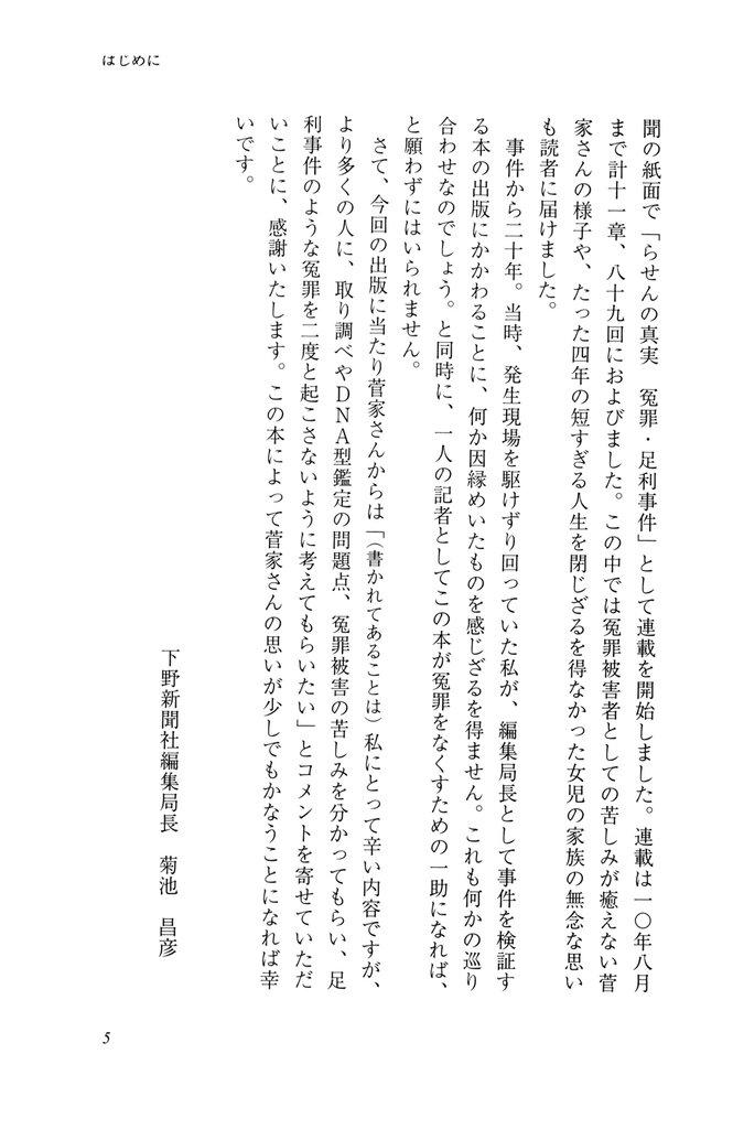 冤罪 足利事件 「らせんの真実」を追った四〇〇日-電子書籍