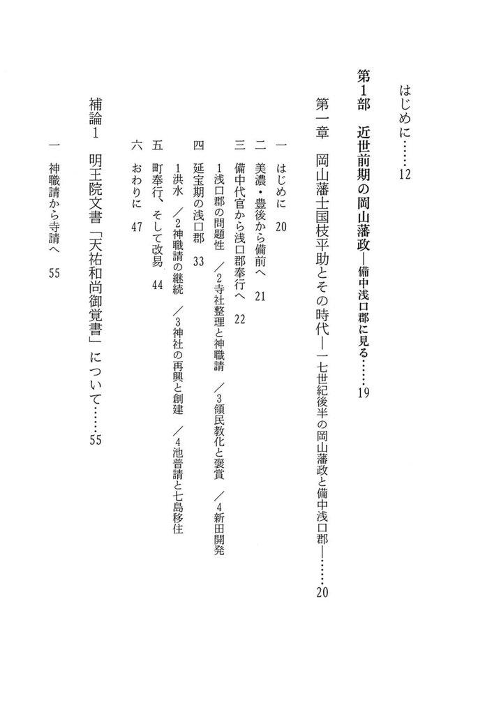 「備中岡山藩」の世界-岡山本支藩の研究--電子書籍